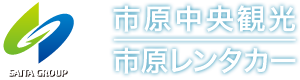 【公式サイト】貸切バスやレンタカーなら市原中央観光株式会社